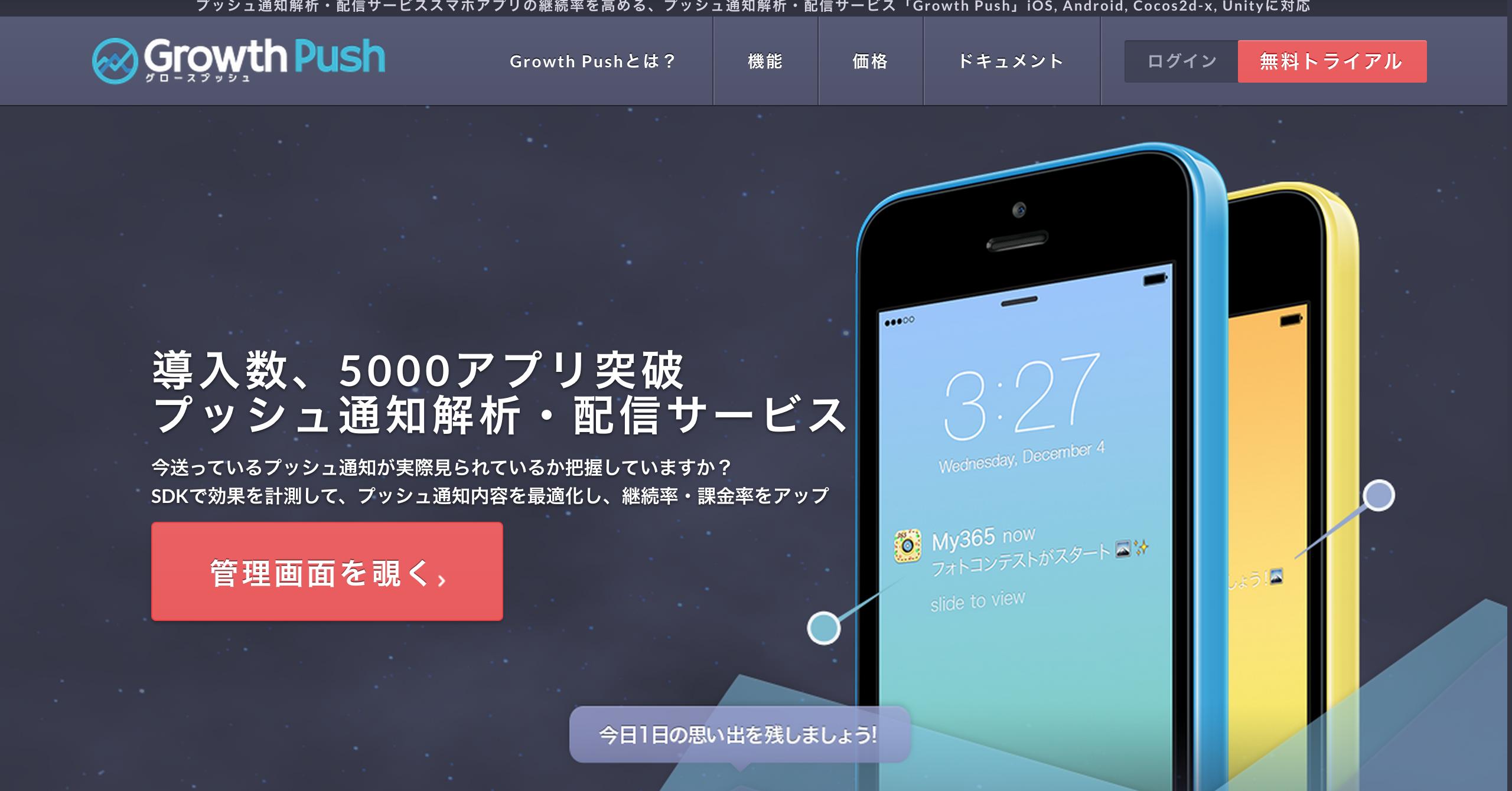 スクリーンショット 2015-04-20 0.27.43