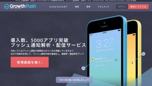 アプリのプッシュ通知を実装しよう!