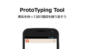 スマートフォンアプリ制作に役立つプロトタイピングツール
